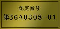 認定番号の写真