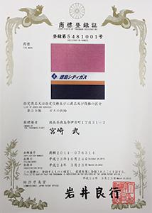 商標登録証の写真
