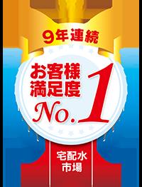 9年連続 宅配水市場 お客様満足度No.1