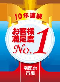 10年連続 宅配水市場 お客様満足度No.1