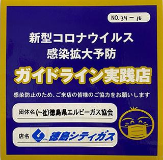 コロナ予防ガイドライン実践店のステッカー