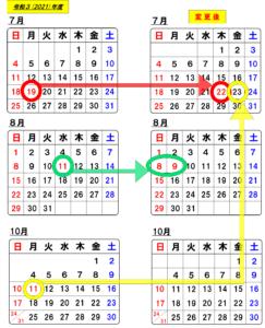 一覧 祝日 国民 の 令和3年(2021年)の国民の祝日・休日